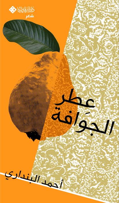 غلاف - عطر الجوافة